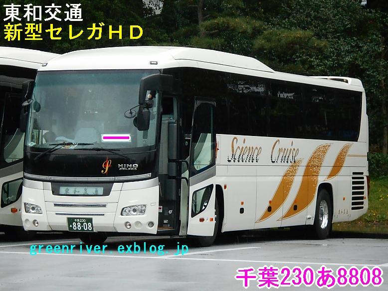 東和交通 8808_e0004218_203454.jpg