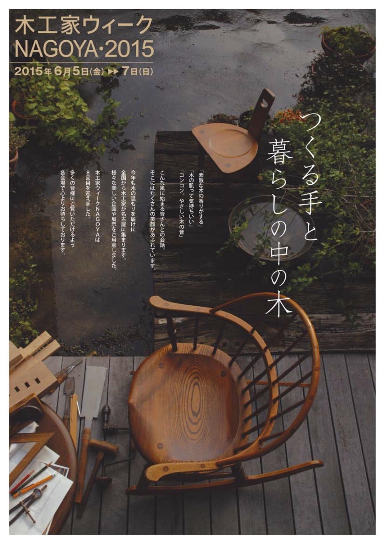 木工家ウィーク NAGOYA 2015_a0122528_19382114.jpg