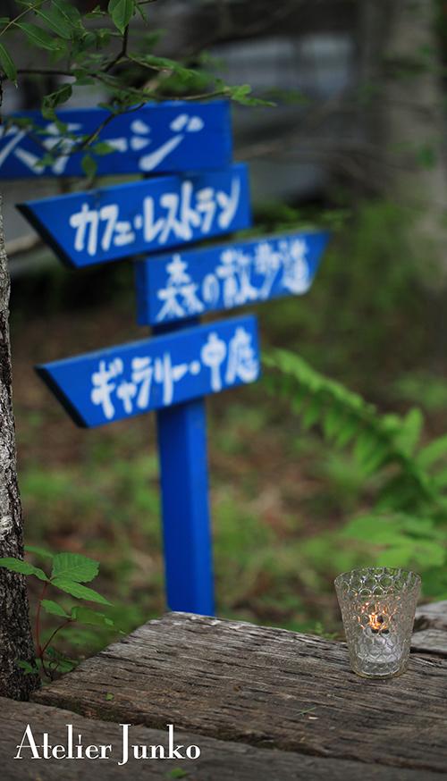 八ヶ岳 Atelier Junko テーブルコーディネート展2015(4)_c0181749_13442349.jpg