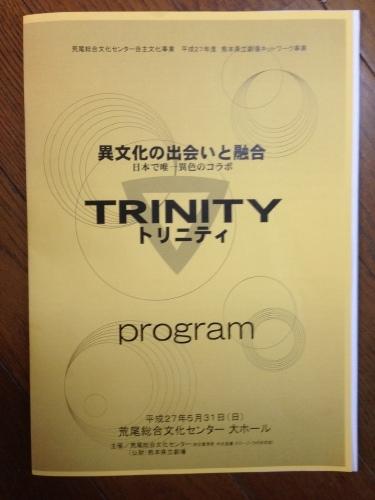 TRINITY♪_b0115751_16342385.jpg