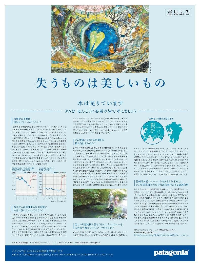 石木ダム建設を止める闘いの進展_f0197754_1395627.jpg
