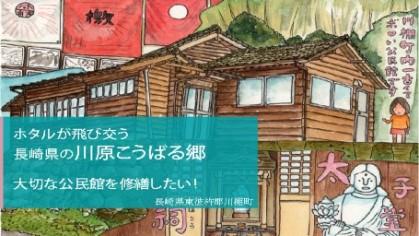 石木ダム建設を止める闘いの進展_f0197754_1484476.jpg