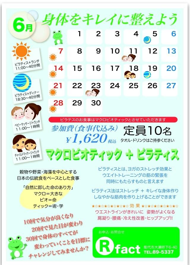 六月の予定_e0158660_23361400.jpg