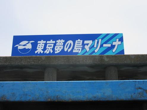 夢の島マリ-ナへ_c0249569_832698.jpg