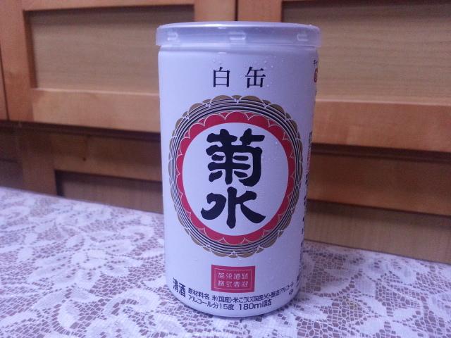 今夜のビールVol.207 アサヒスーパードライ ドライプレミアム500ml¥275&菊水白缶&鮪大トロ_b0042308_1101354.jpg