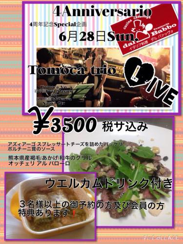 4周年記念特別企画 6月28日(日曜日)17:30〜_c0315821_23121384.jpg