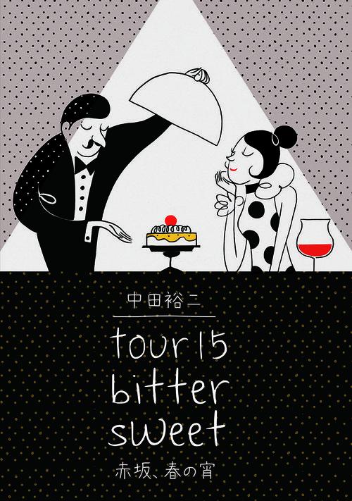 ライブDVD『TOUR 15 BITTER SWEET 赤坂、春の宵』発売決定! (2015.6.24)_b0220328_1852481.jpg