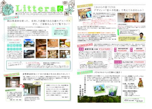 クラモク広報誌「littera6月号」_b0211845_14244066.jpg
