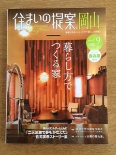 「住まいの提案、岡山」掲載_b0211845_14550968.jpg