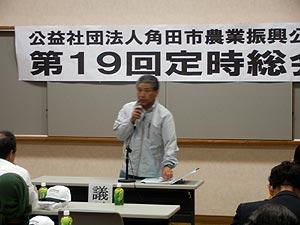 第19回総会(定時)開かれる~角田市農業振興公社~_d0247345_16112230.jpg