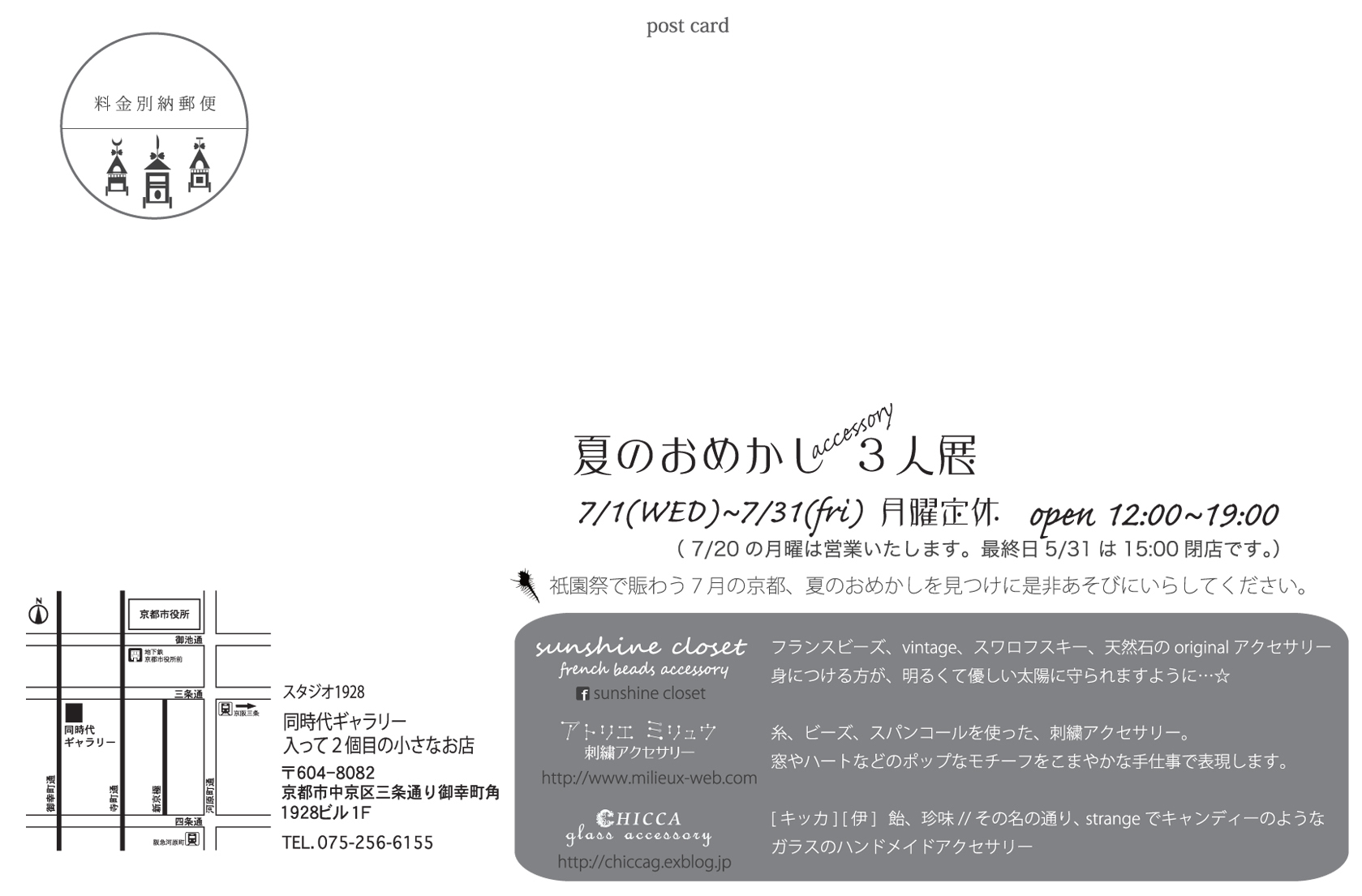 夏のおめかしaccessory 3人展_b0213347_11320113.jpg