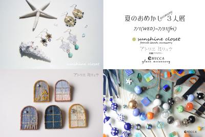 夏のおめかしaccessory 3人展_b0213347_11320190.jpg