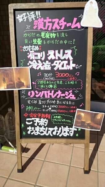 漢方スチーム_b0328361_23123035.jpg