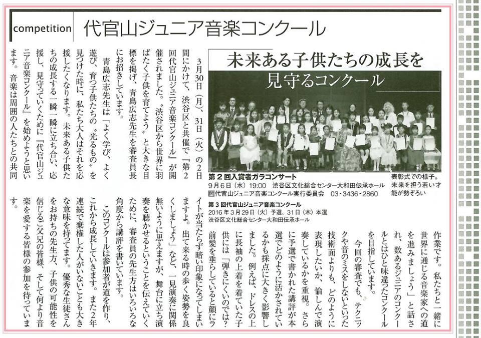 「第2回代官山ジュニア音楽コンクール」@ピアノ音楽誌『ショパン』6月号。。。♪•*¨*•.¸¸♪♡✝_a0053662_1532054.jpg