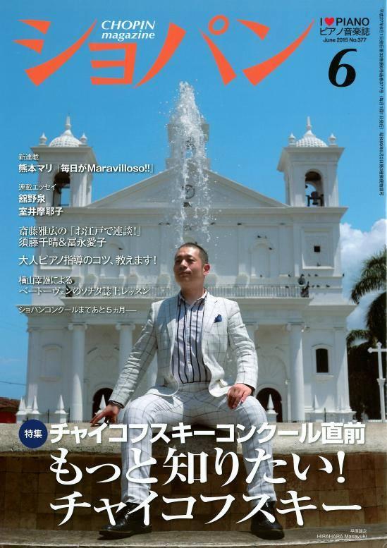 「第2回代官山ジュニア音楽コンクール」@ピアノ音楽誌『ショパン』6月号。。。♪•*¨*•.¸¸♪♡✝_a0053662_153343.jpg