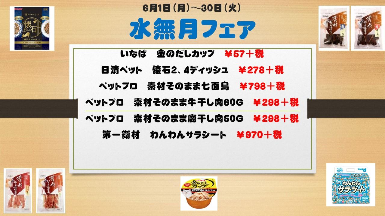 150601 水無月フェア&6月花金セール_e0181866_19464180.jpg