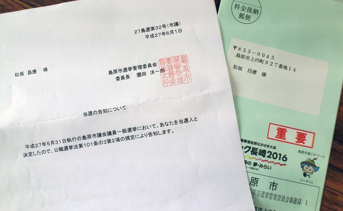 当選御礼_c0052876_2015228.jpg