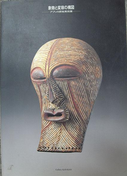 アフリカのマスク_e0111789_1615549.jpg