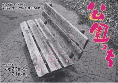 ■公演情報■ やまんねOpen5「公園っち」※公演は終了いたしました※_a0137796_21352249.jpg