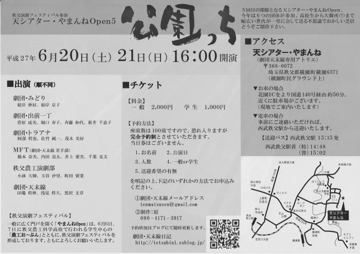 ■公演情報■ やまんねOpen5「公園っち」※公演は終了いたしました※_a0137796_21431151.jpg