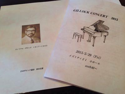 仙台ギロックコンサート_c0106100_1144471.jpg