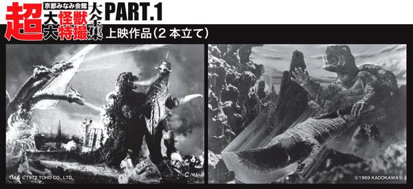 超大怪獣大特撮大全集 6月は凶器怪獣デスマッチ!_a0180302_1950223.jpg