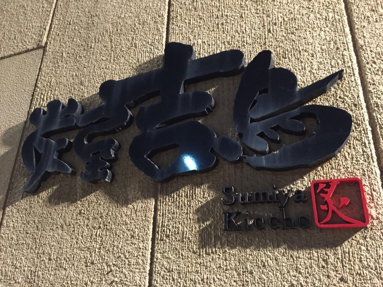 炙り焼きダイニング炭屋吉鳥   青野前夜祭_e0115904_10285326.jpg