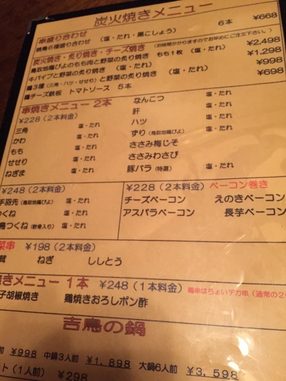 炙り焼きダイニング炭屋吉鳥   青野前夜祭_e0115904_10530794.jpg