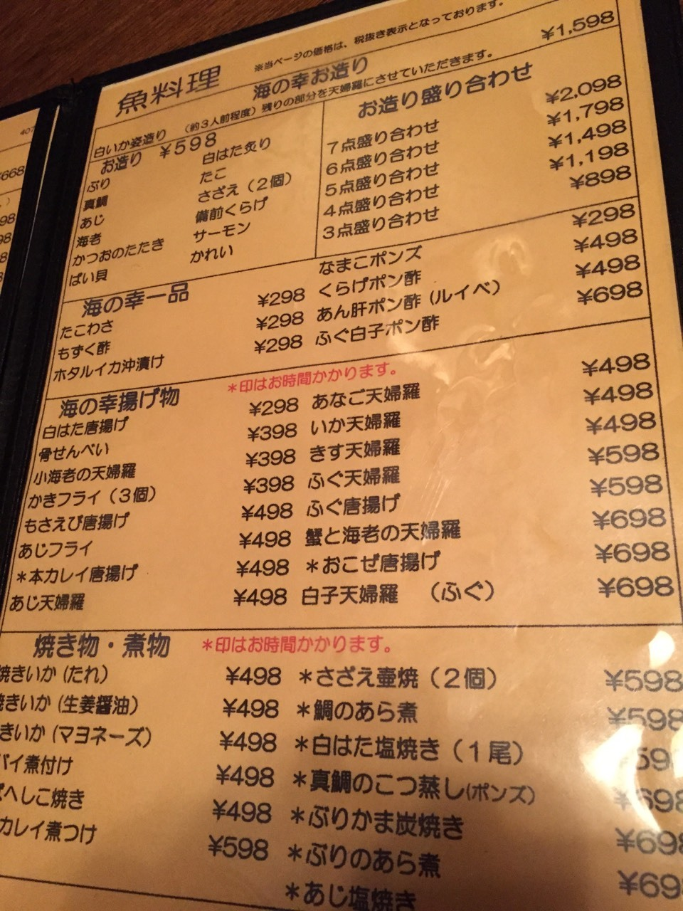 炙り焼きダイニング炭屋吉鳥   青野前夜祭_e0115904_10531412.jpg