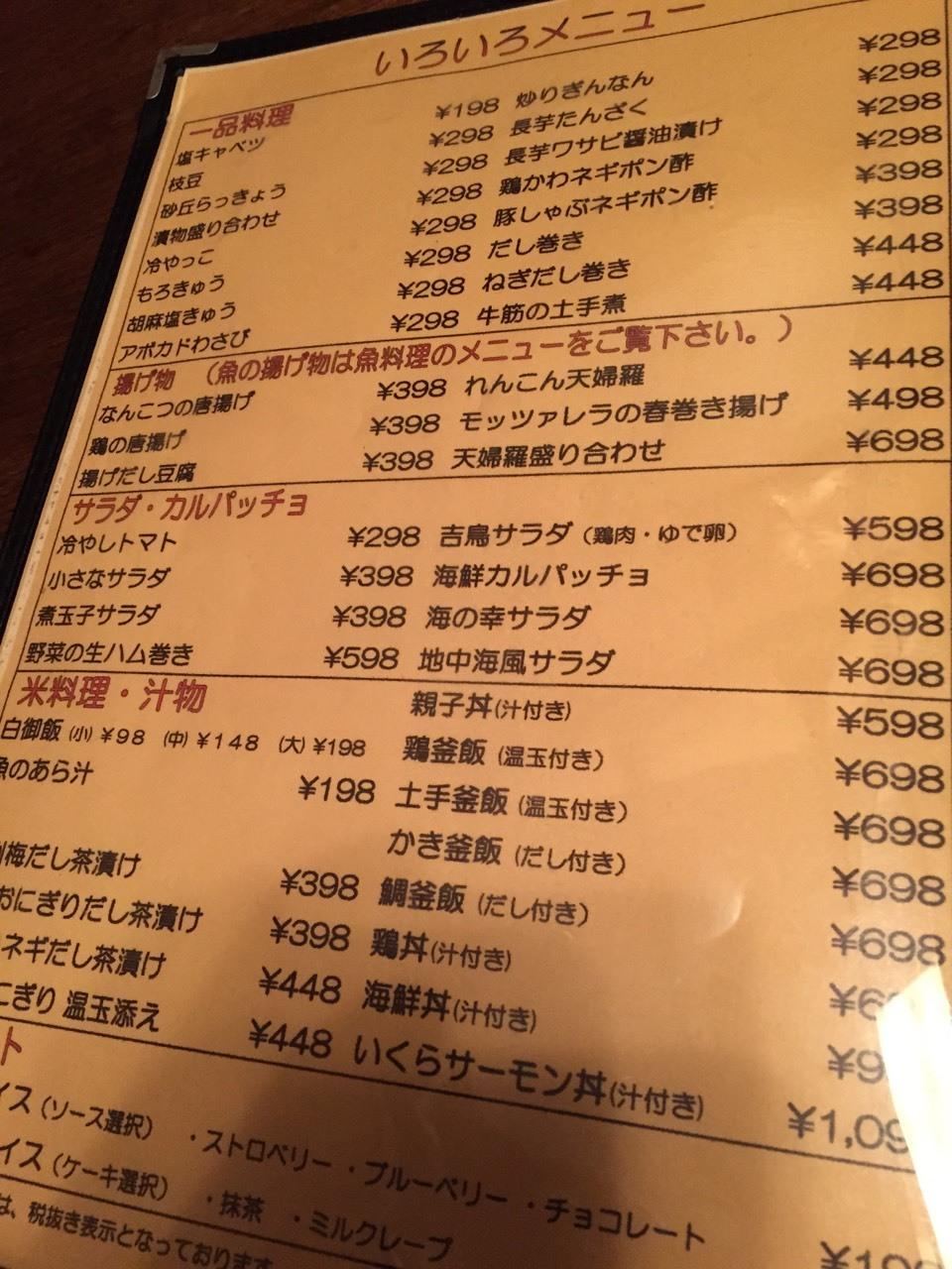 炙り焼きダイニング炭屋吉鳥   青野前夜祭_e0115904_10532175.jpg