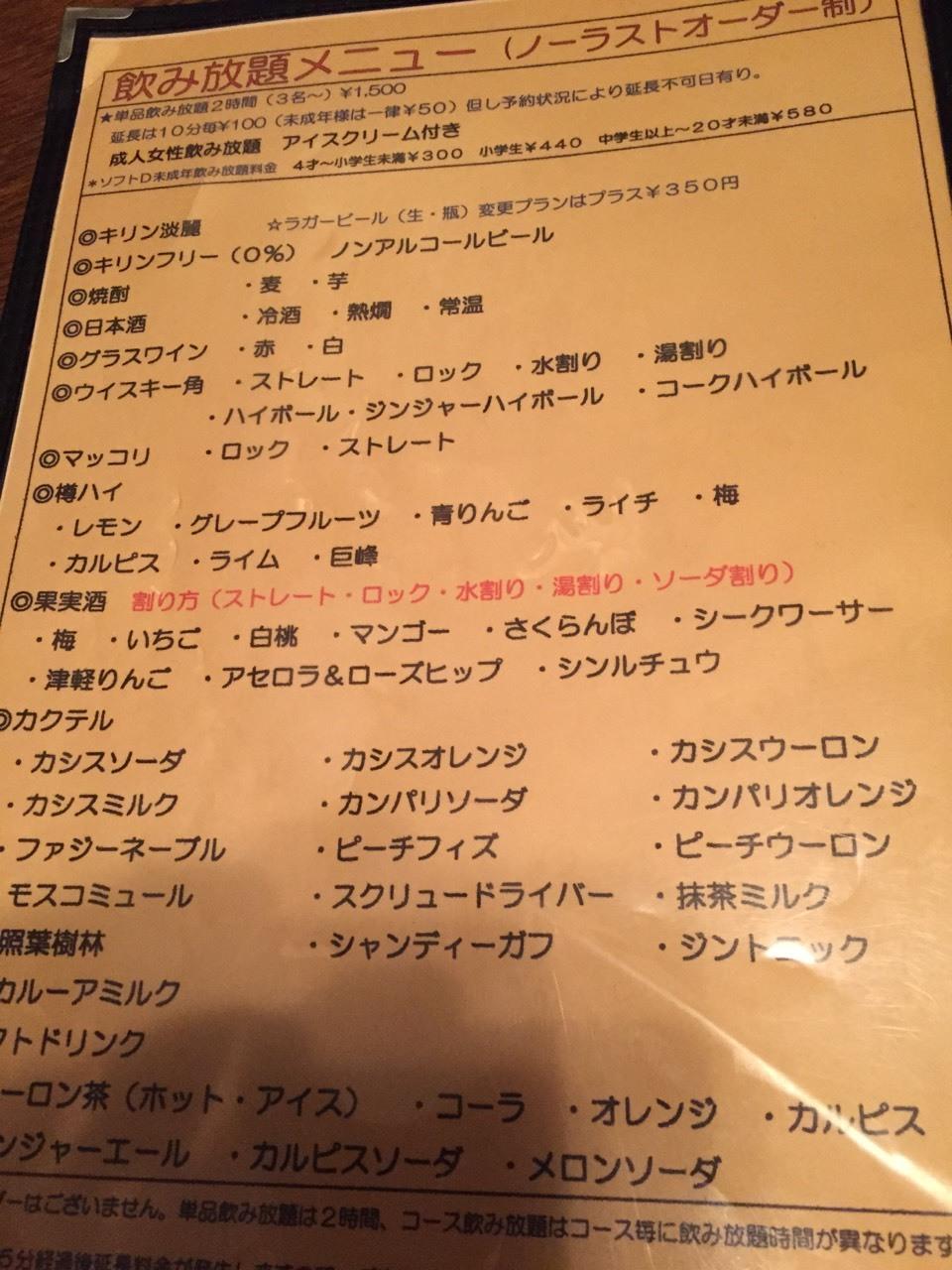 炙り焼きダイニング炭屋吉鳥   青野前夜祭_e0115904_11033953.jpg