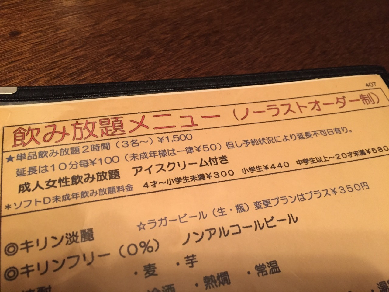 炙り焼きダイニング炭屋吉鳥   青野前夜祭_e0115904_11034765.jpg