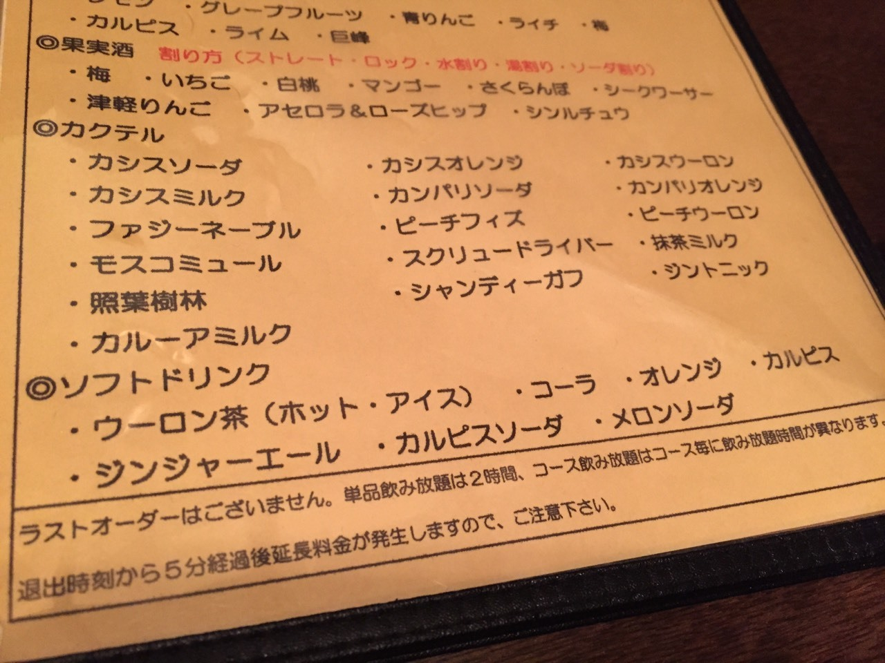 炙り焼きダイニング炭屋吉鳥   青野前夜祭_e0115904_11035566.jpg