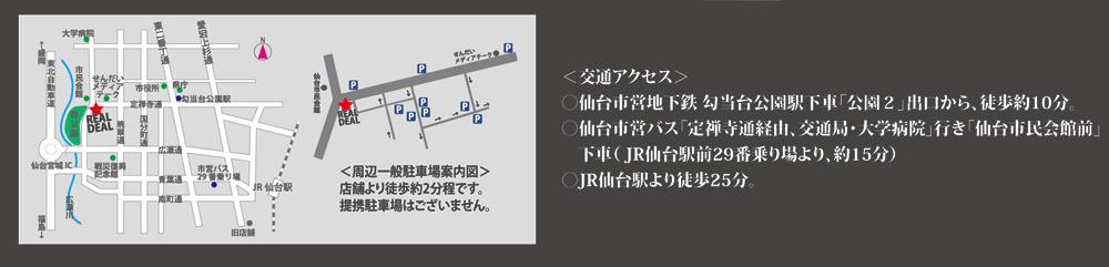仙台「REALDEAL」様にて受注会があります。_f0157505_12433425.jpg