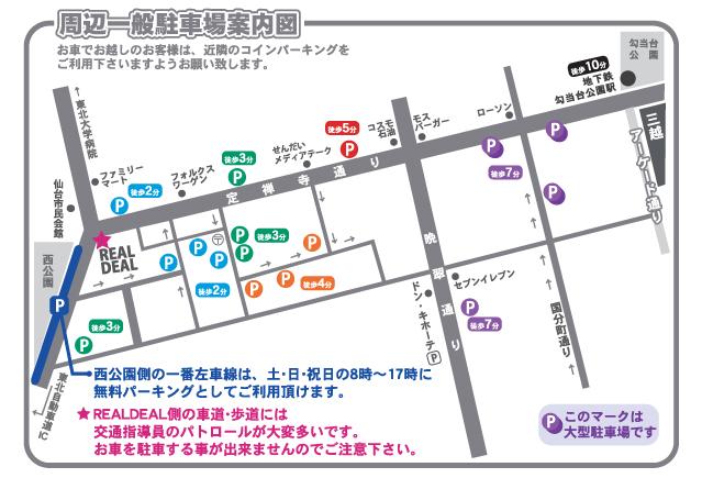 仙台「REALDEAL」様にて受注会があります。_f0157505_12435157.jpg