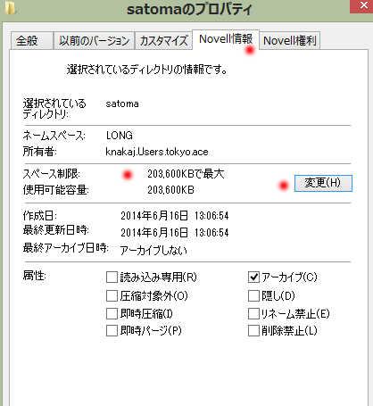 OES Linux ファイルサーバーをファイルのゴミ箱にしない工夫_a0056607_12393973.jpg