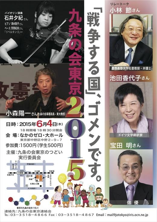 6月4日 九条の会・東京_c0106409_0352384.jpg