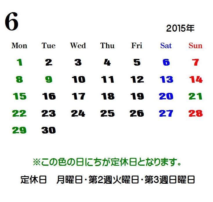 2015年6月の定休日です。_e0131611_135536.jpg