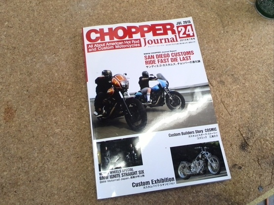 CHOPPER Journal_e0269313_2053671.jpg