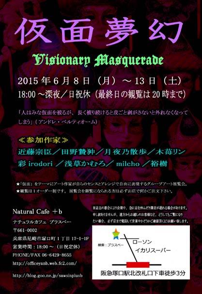 仮面夢幻_a0093332_1017087.jpg