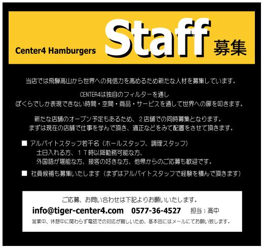 STAFF募集_d0105742_21592487.jpg