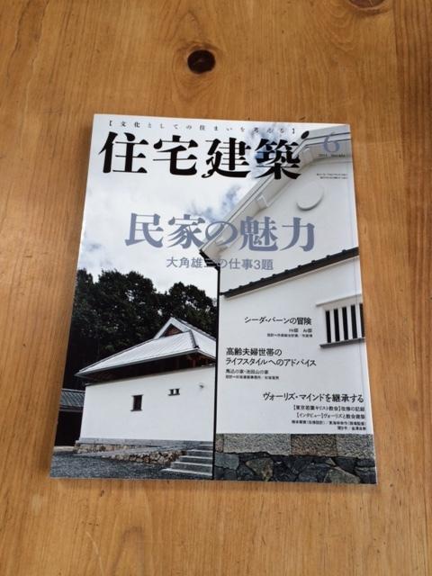 建築士「大角雄三」先生の仕事_a0017350_20274507.jpg