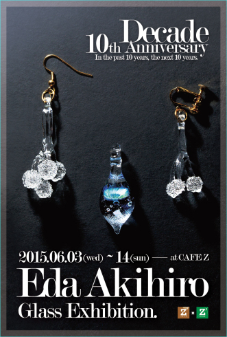 【Decade】10thAnnivarsary 江田明裕 Glass Exhibition_a0017350_21320880.jpg