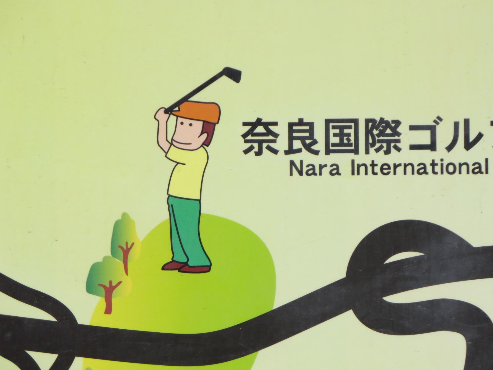 奈良と絵とゴルフ_c0001670_18022665.jpg
