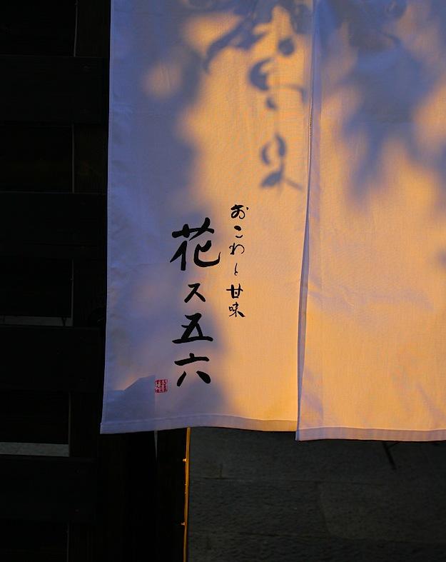 富久屋・花ス五六_d0093672_10525053.jpg
