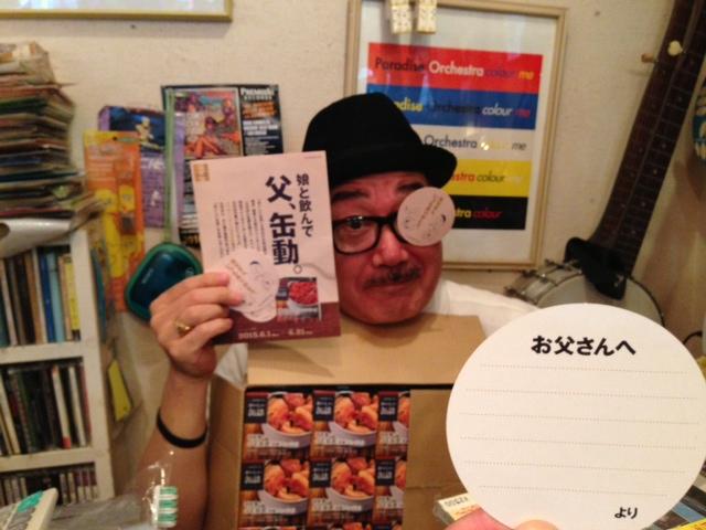 父、缶動。の父の日イベントはじまりました。_f0053279_14336.jpg
