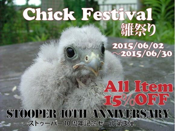 ストゥーパー10周年記念セール第3弾『Chick Festcival~雛祭り~』_d0083692_179659.png