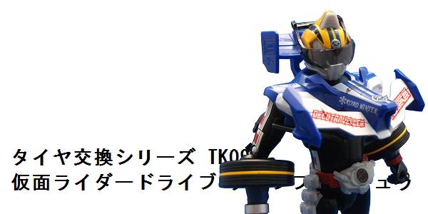 仮面ライダー玩具 レビュー記事まとめ_f0205396_20331024.png