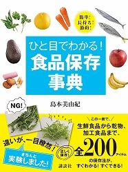 夏でも安心!野菜の長持ち保存術/文:島本美由紀_a0083222_11165128.jpg