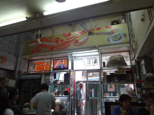 中國冰室_b0248150_08583241.jpg